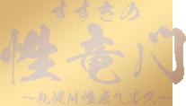 札幌風俗デリヘル高収入求人サイト「性竜門」