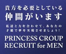プリンセスグループ男性求人